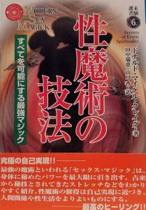 『性魔術の技法』表紙